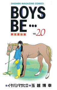 BOYS BE… 20巻