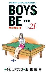 BOYS BE… (21) 電子書籍版
