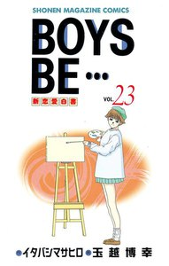 BOYS BE… (23) 電子書籍版