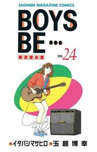 BOYS BE… (24) 電子書籍版