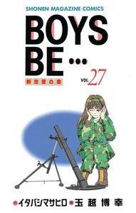 BOYS BE… 27巻