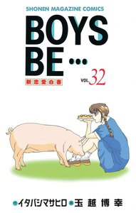 BOYS BE… 32巻