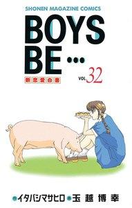 BOYS BE… (32) 電子書籍版