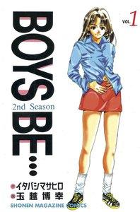 BOYS BE… 2nd Season (1) 電子書籍版