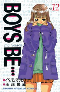 BOYS BE… 2nd Season 12巻