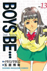 BOYS BE… 2nd Season (13) 電子書籍版