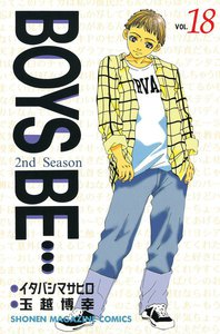 BOYS BE… 2nd Season 18巻