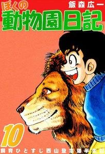 ぼくの動物園日記 (10) 電子書籍版