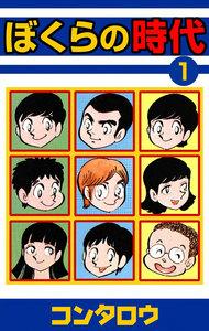 ぼくらの時代 (1) 電子書籍版