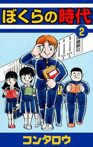 ぼくらの時代 (2) 電子書籍版
