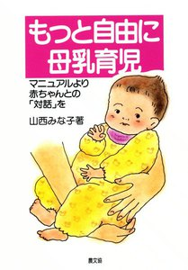 もっと自由に母乳育児 -マニュアルより赤ちゃんとの「対話」を- 電子書籍版
