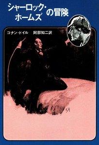 シャーロック・ホームズの冒険【阿部知二訳】 電子書籍版