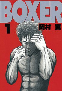 BOXER (1) 電子書籍版
