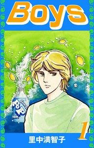 Boys (1) 電子書籍版