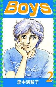 Boys (2) 電子書籍版