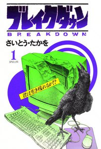 ブレイクダウン (1) 電子書籍版
