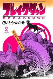 ブレイクダウン (2) 電子書籍版