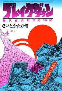 ブレイクダウン (4) 電子書籍版