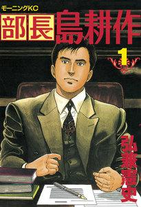 表紙『部長島耕作』 - 漫画