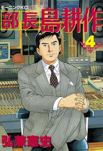 部長島耕作 (4) 電子書籍版