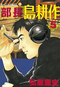 部長島耕作 (5) 電子書籍版