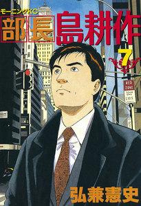 部長島耕作 (7) 電子書籍版