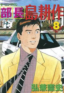 部長島耕作 (8) 電子書籍版