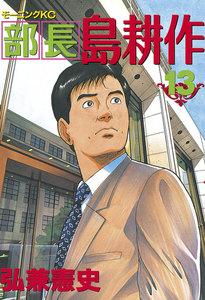 部長島耕作 (13) 電子書籍版