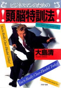ビジネスマンのための 頭脳特訓法 電子書籍版