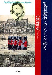 夏目漱石とロンドンを歩く 電子書籍版