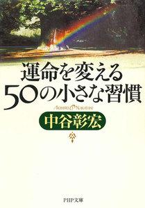 運命を変える50の小さな習慣 電子書籍版