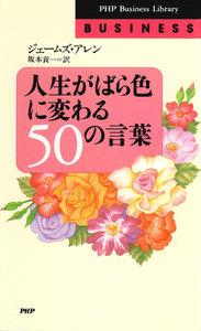人生がばら色に変わる50の言葉 電子書籍版