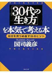 「30代の生き方」を本気で考える本