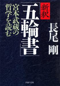 新釈「五輪書」 宮本武蔵の哲学を読む