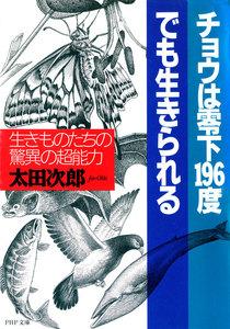 チョウは零下196度でも生きられる 生きものたちの驚異の超能力 電子書籍版