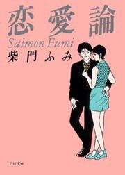 恋愛論 電子書籍版
