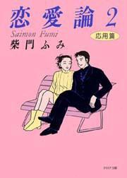 恋愛論2 電子書籍版