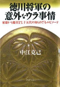 徳川将軍の意外なウラ事情 家康から慶喜まで、十五代の知られざるエピソード 電子書籍版
