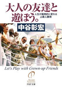 大人の友達と遊ぼう。 人生が画期的に変わる上級人脈術