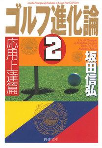 ゴルフ進化論 2 応用上達篇 電子書籍版