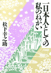 一日本人としての私のねがい 電子書籍版