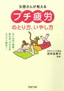女医さんが教える 「プチ疲労」のとり方、いやし方 むくみ足、頭痛、疲れ目、ダルさをスッキリ解消!