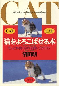 猫をよろこばせる本 もっと仲良くなれる飼い方のコツ