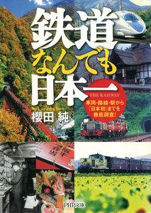 鉄道なんでも日本一 車両・路線・駅から「日本初」までを徹底調査!