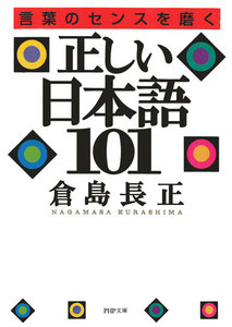 言葉のセンスを磨く 正しい日本語101