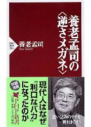 養老孟司の〈逆さメガネ〉 電子書籍版