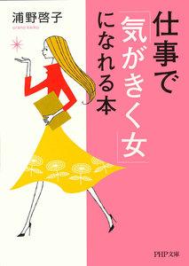 仕事で「気がきく女」になれる本