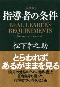[新装版]指導者の条件 電子書籍版
