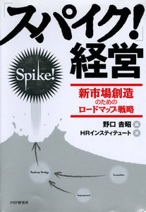 「スパイク!」経営 新市場創造のためのロードマップ戦略 電子書籍版