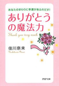 あなたのまわりに幸運があふれだす! 「ありがとう」の魔法力